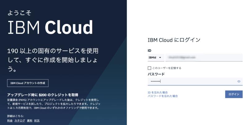 ibm cloud login