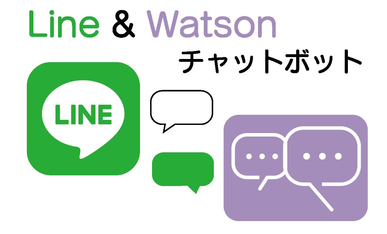 line Watson bot