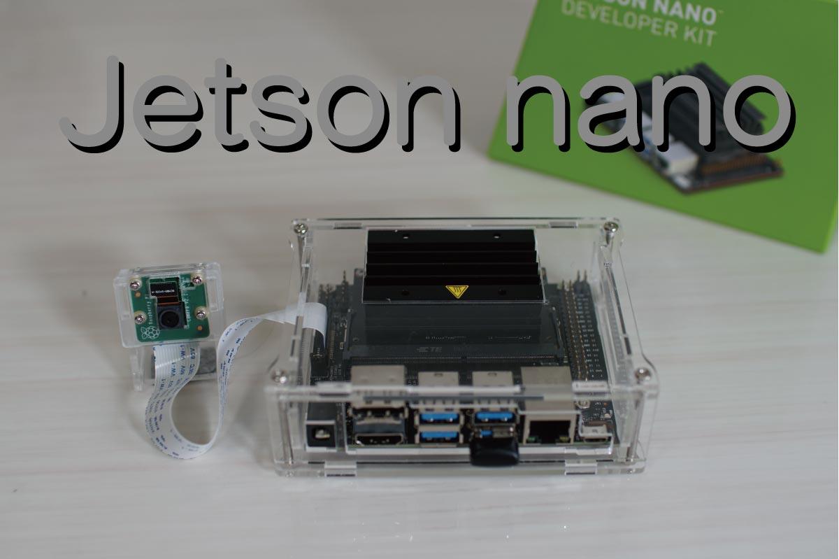 jetson nano ケース
