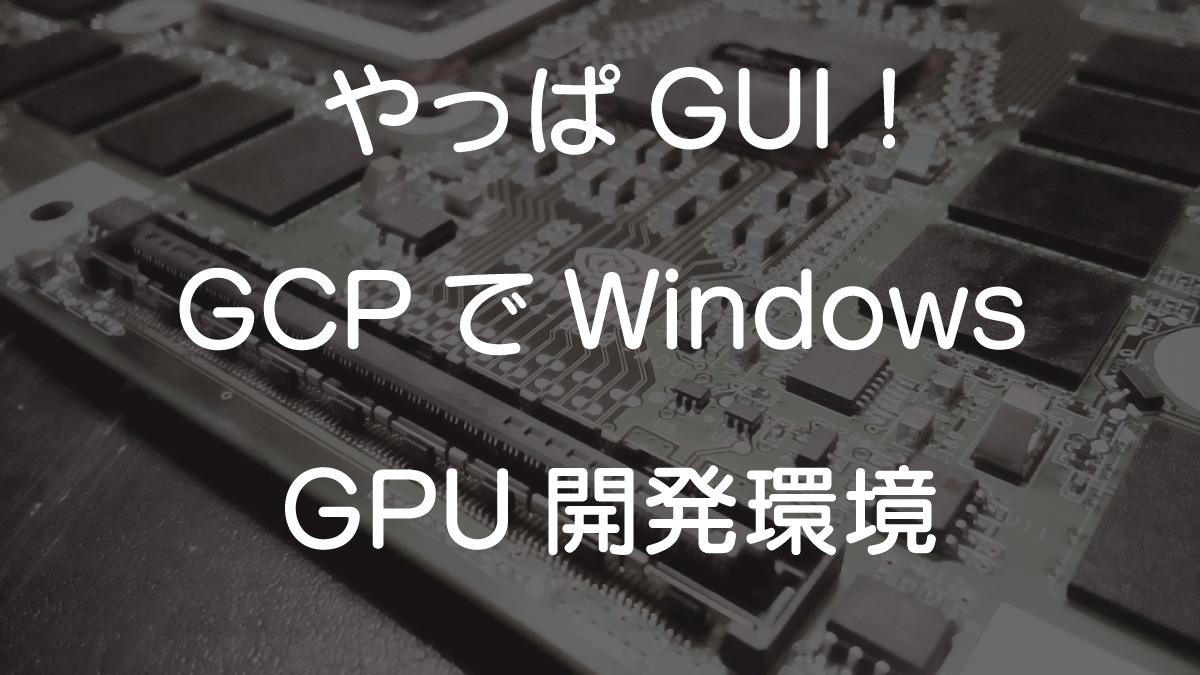 gcpでwindows gpu開発環境