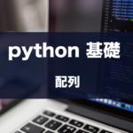 python 基礎 配列