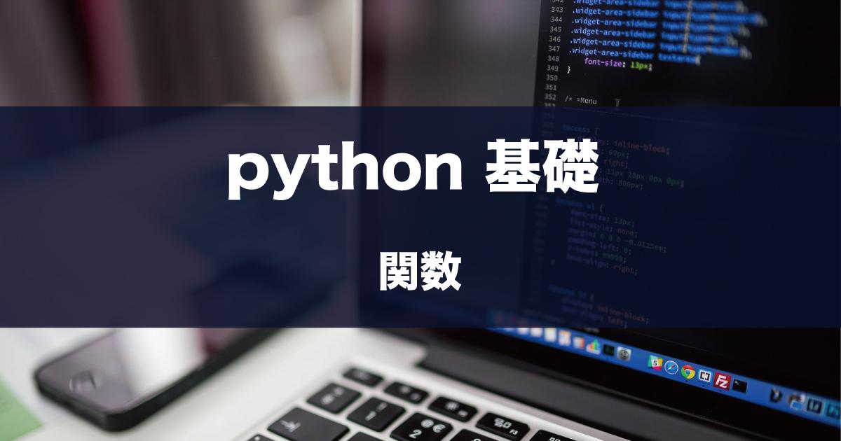 python 入門 関数