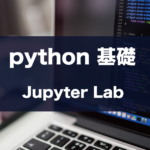 python 基礎 jupyter lab