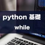 python while